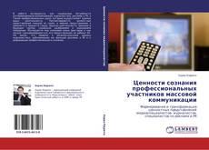 Bookcover of Ценности сознания профессиональных участников массовой коммуникации