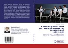 Bookcover of Влияние финансовых институтов на развитие современной экономики