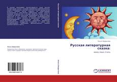 Bookcover of Русская литературная сказка: