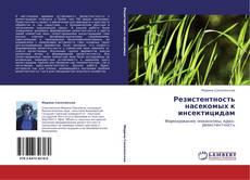 Обложка Резистентность насекомых к инсектицидам