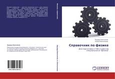Обложка Справочник по физике