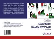 Buchcover von Исследование человеческого капитала как фактора экономического роста
