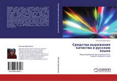 Обложка Средства выражения качества в русском языке