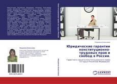Buchcover von Юридические гарантии конституционно-трудовых прав и свобод в России.