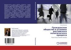 Обложка Гражданское общество в условиях российского политического процесса