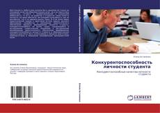 Capa do livro de Конкурентоспособность личности студента