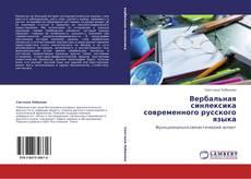 Обложка Вербальная синлексика современного русского языка