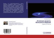 Bookcover of Атомная модель Большого Взрыва