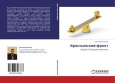 Bookcover of Крестьянский фронт