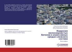 Bookcover of Коррозия мелкозернистых бетонов в агрессивных средах сложного состава