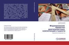 Bookcover of Формирование   проектно-деятельностных   компетенций  студента