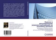 Bookcover of Оценка и регулирование влияния корпораций на экономку региона