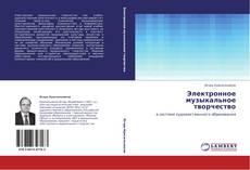 Capa do livro de Электронное музыкальное творчество
