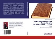 Обложка Таможенная служба Российского государства в XVI-XVIII вв.