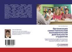 Обложка Организация самостоятельной познавательной деятельности студентов