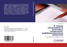 К теории разрешимости некоторых операторно-дифференциальных уравнений kitap kapağı