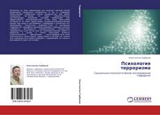 Bookcover of Психология терроризма