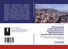 Bookcover of Отношения собственности муниципальных образований в рыночной экономике