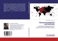 Bookcover of Пенитенциарная секталогия
