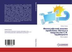 Обложка Философский анализ проблемы Логоса в творчестве С.Н. Трубецкого
