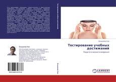 Bookcover of Тестирование учебных достижений