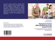Couverture de Предпочтения абитуриентов и их родителей