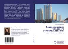 Portada del libro de Рационализация городского землепользования: