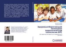 Bookcover of Здоровьесберегающий потенциал педагогической технологии АРС
