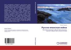 Capa do livro de Русско-японская война