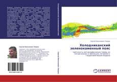 Bookcover of Холодниканский зеленокаменный пояс