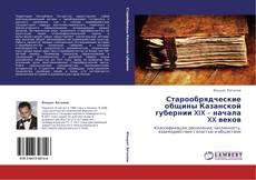 Обложка Старообрядческие общины  Казанской губернии XIX – начала XX веков