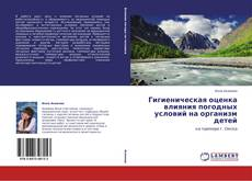 Обложка Гигиеническая оценка влияния погодных условий на организм детей