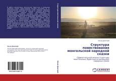 Capa do livro de Структура повествования монгольской народной сказки