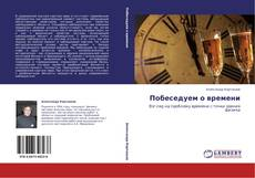 Bookcover of Побеседуем о времени