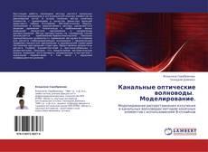 Обложка Канальные оптические волноводы.   Моделирование.