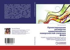 Bookcover of Проектирование развёрток криволинейных поверхностей сложных форм