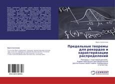 Bookcover of Предельные теоремы для рекордов и характеризации распределений