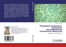 Borítókép a  Традиции социально-правового регулирования чеченского общества - hoz