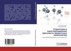 Bookcover of Структура и конструкционная прочность цементных композитов