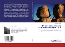 Bookcover of Редкометалльные граниты Прибайкалья