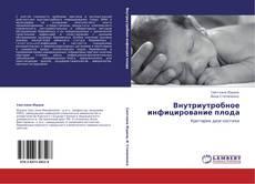 Bookcover of Внутриутробное инфицирование плода