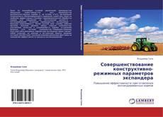 Bookcover of Совершенствование конструктивно-режимных параметров экспандера