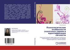 Психологические особенности сказочных героев и идентификация личности kitap kapağı