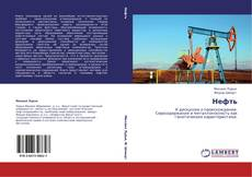 Bookcover of Нефть