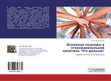 Обложка Основные подходы в этнонациональной политике. Что дальше?