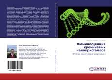 Bookcover of Люминесценция кремниевых нанокристаллов