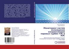 Bookcover of Мониторинг систем охлаждения конденсаторов паровых турбин ТЭС и АЭС
