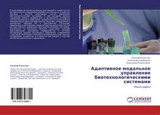 Bookcover of Адаптивное модальное управление биотехнологическими системами