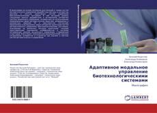 Couverture de Адаптивное модальное управление биотехнологическими системами