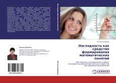 Bookcover of Наглядность как средство формирования математических понятий